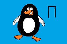 П как пингвин